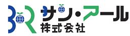 サンアール株式会社