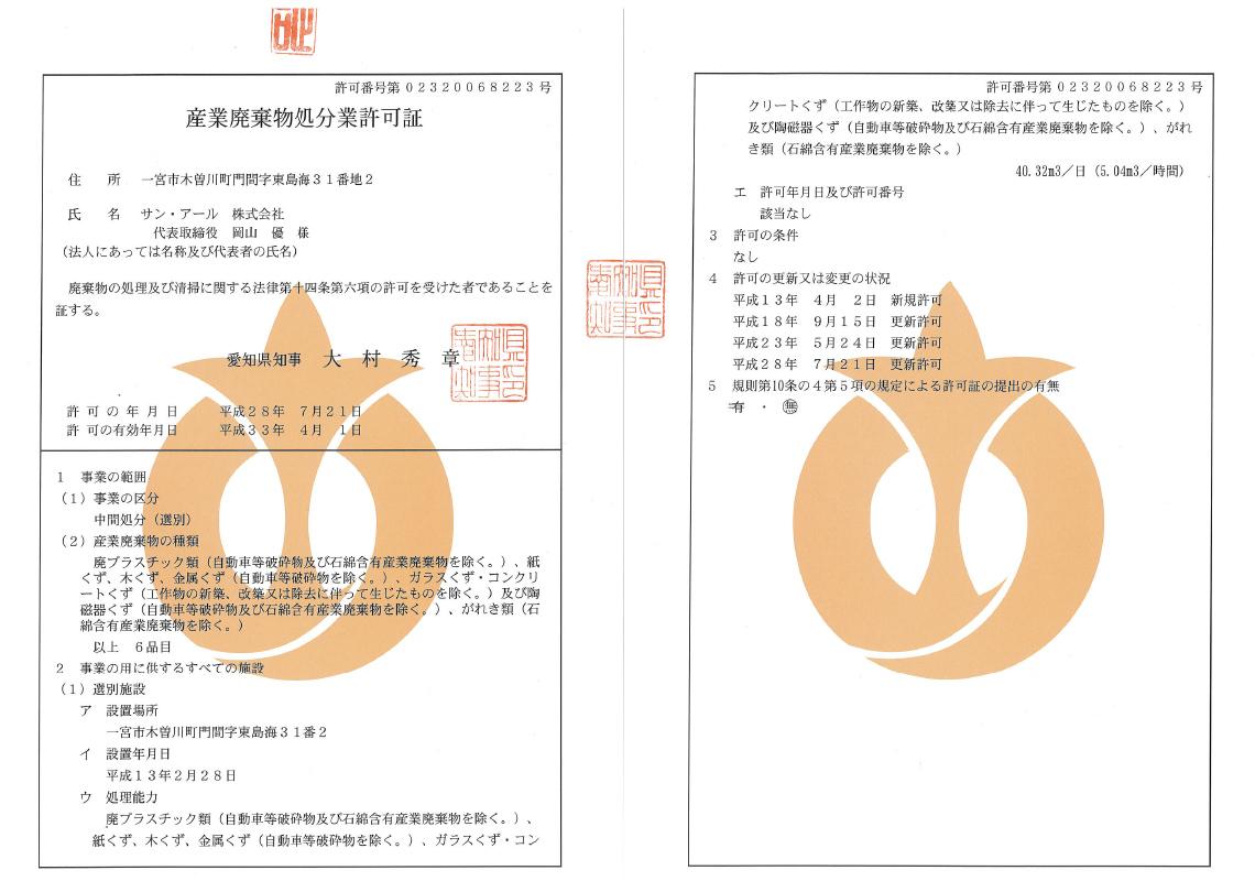 産業廃棄物処分業許可証